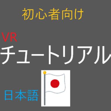 VR tutorial for Japanese player